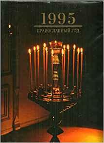 Used-1995 OrthodoxYear