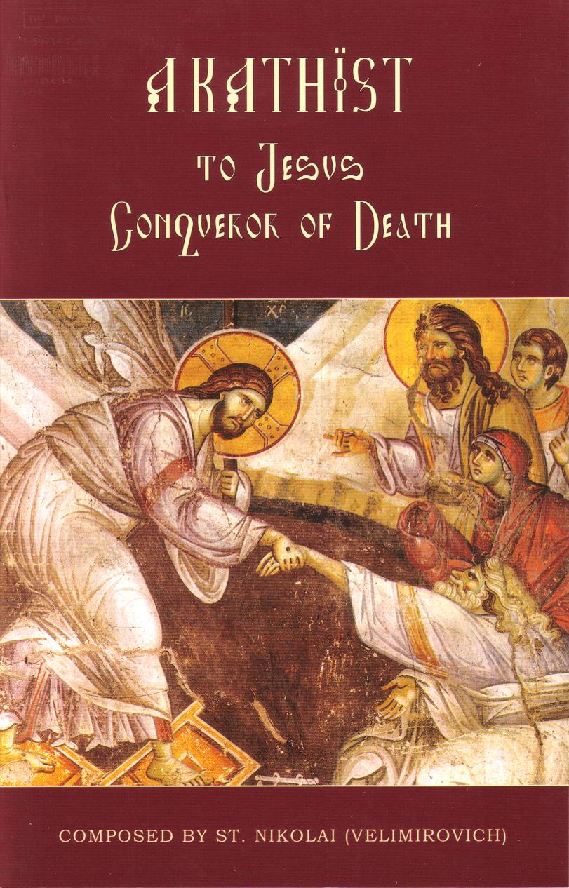 Akathist to Jesus Conqueror of Death