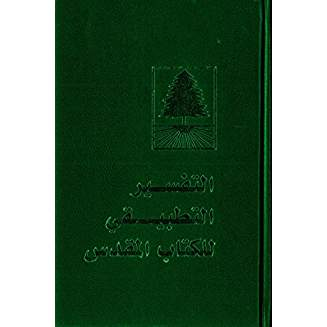 Arabic Life Application Bible