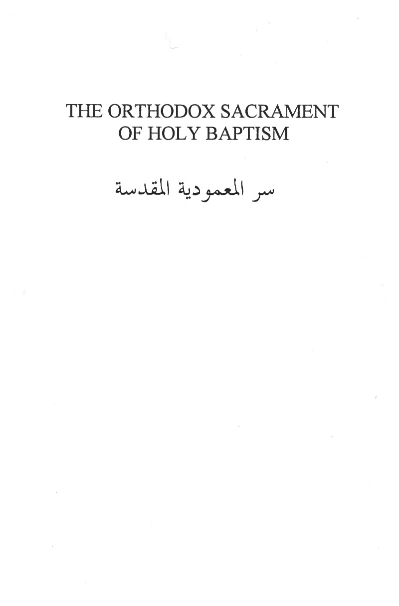 Baptims Eng/Arabic
