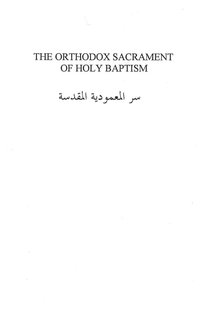 Baptims Eng/Arabic