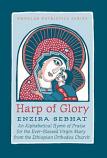 Harp of Glory