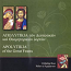 Apolytikia of the Great Feasts