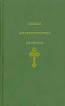Bible and Holy Fathers