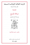 The Akathist Service with the Little Compline English/Arabic