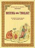 Hesychia & Theology