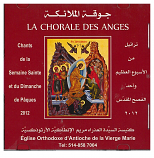 CD-LaChorale Des Anges(Arabic)