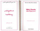 Arabic/Eng Holy Pascha W/ Rush Service-Abbreviated