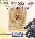 Panagia Paramythia