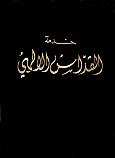 Divine Liturgy in Arabic