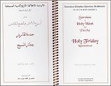 Holy Friday Service Eng/Arabic