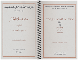 Funeral Clergy Eng/Arabic