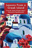 Lessons from a Greek Island