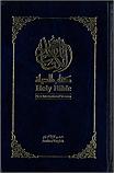NIV HDCVR-Arabic