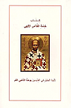 The Divine Liturgy in Arabic softcover
