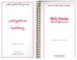 Holy Pascha & Rush Eng/Arabic
