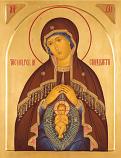 Icon Theotokos Helper In Chldbirth MD